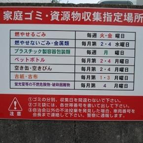 ごみ分別看板 ~宮崎市~
