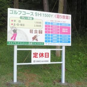ゴルフ場サイン ~西都市~