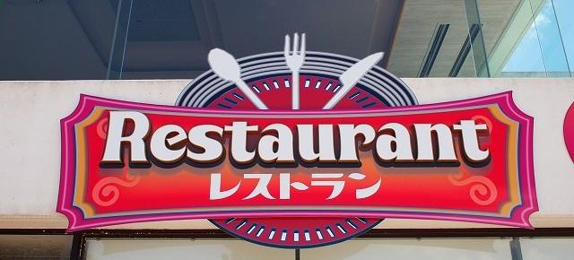 宮崎市 看板 レストランサイン