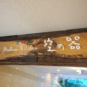 レストランの看板 ~宮崎市~