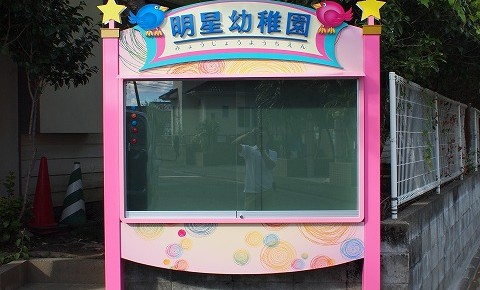 幼稚園の掲示板 ~宮崎市~