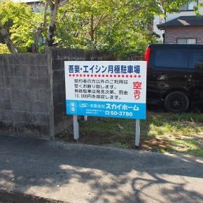 月極駐車場看板 ~宮崎市~