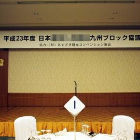 会議看板 ~宮崎市~
