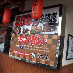 飲食店看板 ~宮崎市大塚町~