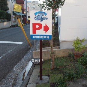 レストラン駐車場サイン ~宮崎市~