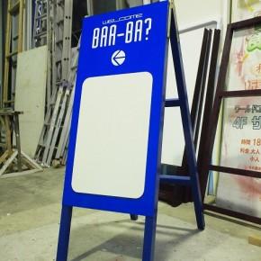 A型サイン ~宮崎市~