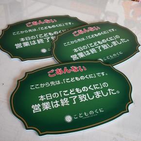 型抜きサイン ~宮崎市~