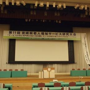 会議場看板と演題