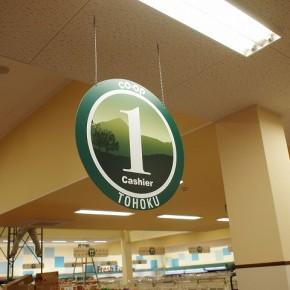 スーパー 店内サイン