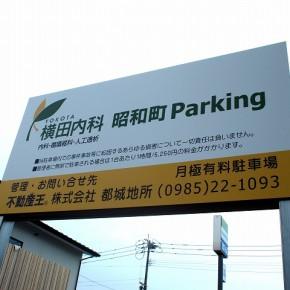 駐車場看板 ~宮崎市~
