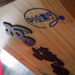 木製スタンドサイン