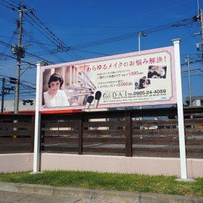 メイクアップスタジオ サイン工事 ~宮崎市~