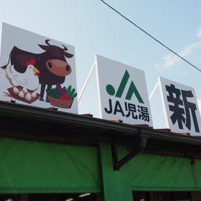 屋根上看板 宮崎県新富町