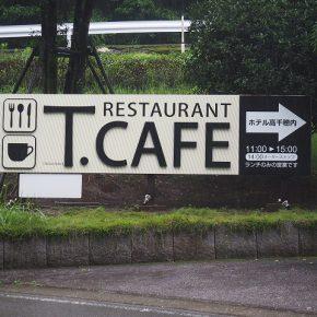 高千穂 カフェサインリメイク